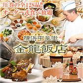 中華街 金龍飯店 本店の写真