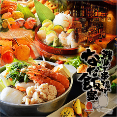 鮮魚と串揚げ なだ飯家 東岡崎店の写真