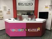 ビッグエコー BIG ECHO & クレヨン 福島伊達店の雰囲気2