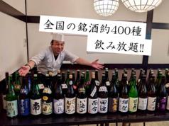 日本酒居酒屋 旬華秋冬のコース写真