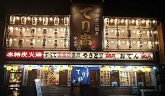 炭火焼き てり串 金山店の写真
