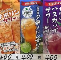 【北海道限定!!】コラボサワーが大人気!