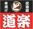 道楽 新羽店のロゴ