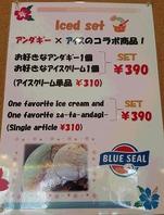 アンダギー×アイスのコラボ商品!