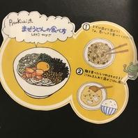 PyonKichi流★まぜうどんの食べ方