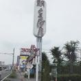 407号線を熊谷方面へ!飯塚町交差点700m進むと左手にこの看板が見えてきます!
