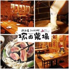 塚田農場 大宮南銀座店 北海道シントク町の写真