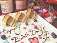 コースのデザートをメッセージプレートに変更可能♪誕生日はもちろん各種記念日や歓送迎会にぜひご利用ください♪