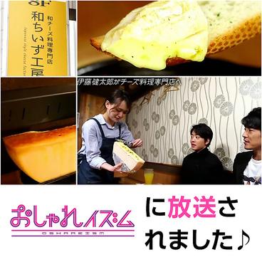 和チーズ料理専門店 和ちいず工房 大門・浜松町店の雰囲気1
