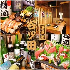居酒屋 谷ツ田 川口店の写真