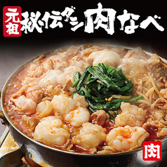 肉炉端 小倉肉なべ 魚町本店のおすすめ料理1