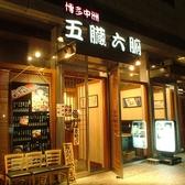 五臓六腑 豊洲店の雰囲気3
