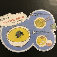 PyonKichi流★カレーうどんの食べ方