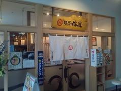 麺屋 海嵐