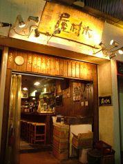 木村屋 栄の写真