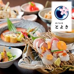 神戸和食 とよきの写真