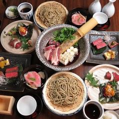 肉和食と蕎麦 ほねぎしのおすすめ料理1