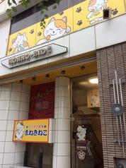 カラオケ本舗 まねきねこ 苫小牧駅前店の写真