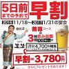 笑笑 福井西口駅前店の写真