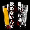 生ビール付飲放と併用が可能なソフトドリンク飲放が登場!120分548円(税込)でソフトドリンク&ノンアルコールカクテルが飲み放題に♪