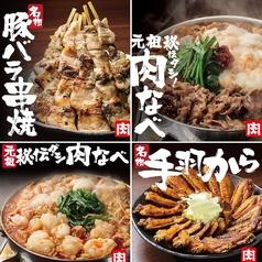 肉炉端 小倉肉なべ 魚町本店の写真