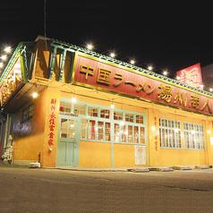 中国ラーメン揚州商人 大和店