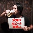【☆生ビール半額☆】キンキンに冷えた生ビールが、通常1杯400円のところ、半額の200円です☆何杯目でも1杯あたり200円です♪