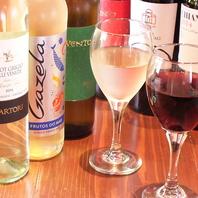 ◆ワイン初心者でも安心◆