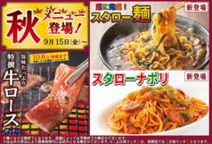 すたみな太郎 イオンモール佐野新都市店
