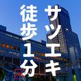 ルートインホテル別館地下1階。札幌駅北口まで徒歩1分だから終電ギリギリまででもOK!ゆったりお食事をお楽しみ下さい!