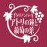 イタリアンバール アトリの鐘と葡萄の葉のロゴ