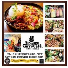 ジパングカリーカフェ Zipangu Curry Cafeの写真