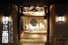 番屋 新宿南口店の写真