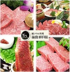 梅田明月館 阿波座店イメージ