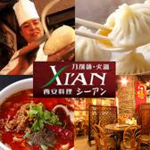シーアン XI'AN 市ヶ谷店の写真