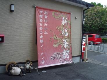 新福菜館天神川店の雰囲気1