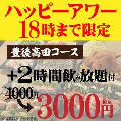 豊後高田どり酒場 静岡北口駅前店のコース写真