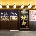 大衆ホルモン酒場☆昔懐かしい雰囲気を演出。これが昭和の焼肉だと言わんばかりの外観・内装にこだわりました。レトロな雰囲気でモクモク焼肉を是非ご堪能ください☆