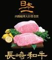 料理メニュー写真【長崎和牛】最上級牛A5ランクの長崎和牛 すき焼き (180g)