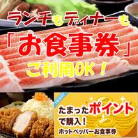 お食事券で「平田牧場」の銘柄豚をもっとお得に堪能!!