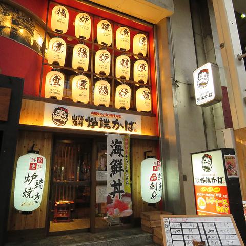 山陰海鮮炉端かば 広島胡通り店