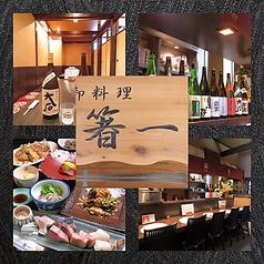 箸一 金沢の写真