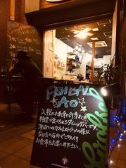 魚バル×洋風居酒屋 AOの写真