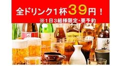 十勝北海道生産者直送 宴の一心のコース写真