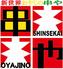 新世界 おやじの串や 本店のロゴ