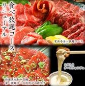 本格焼肉 家族亭 韓炉のおすすめ料理3