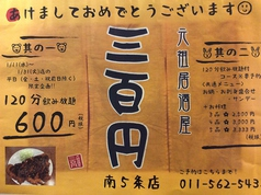 元祖居酒屋 三百円 札幌北口店 の写真