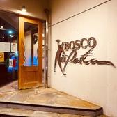 ボスコ ディ パスタ BOSCO di Pasta 柏店の詳細
