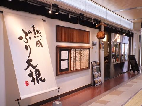 こだわりの熟成ぶり大根と利き師の選んだ全国各地の日本酒をお楽しみください♪