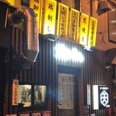 黒焼き屋 天地を喰らふ 浅草店の雰囲気2